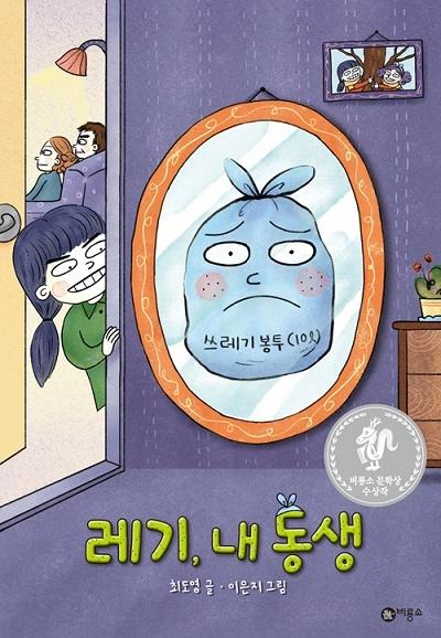 최도영의 <레기, 내 동생> 제8회 비룡소 문학상 수상작이다.