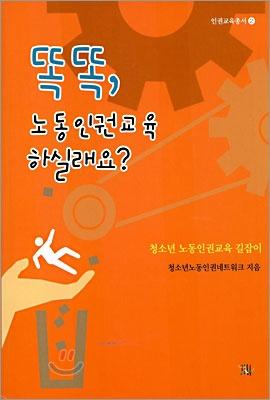 2004년 출간된 <똑똑, 노동인권교육 하실래요?> 표지