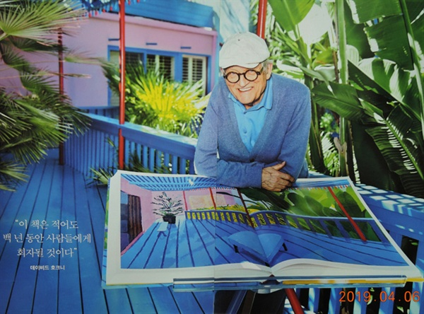 노장 호크니 '타셴(Taschen)출판사'에서 낸 유례가 없이 큰 화집(50cm×70cm)을 보면서 즐거워하다. 도서 홍보용 사진