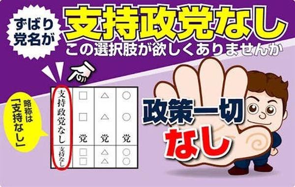 2013년 창당한 일본의 '지지정당없음' 정당의 선거포스터. 2016년 일본 참의원 선거에서 무려 70여만 표를 얻어 일본사회를 놀라게 했다.