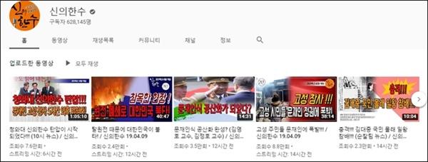 극우 유튜브 채널 '신의 한수'가 올리는 영상을 보면 대부분 가짜뉴스에 속하는 허위 사실과 루머를 근거로 제작되고 있다.