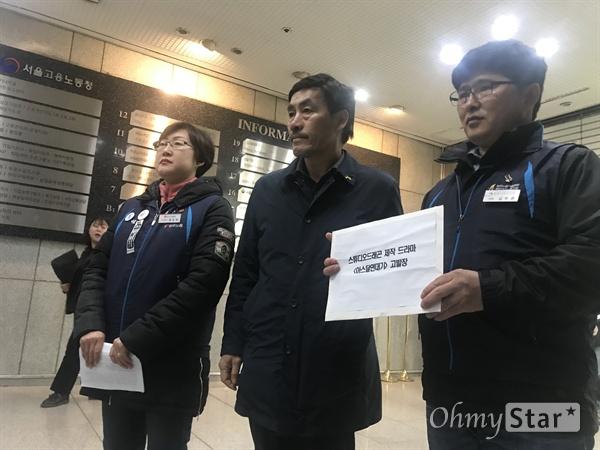 스튜디오드래곤 제작 드라마 <아스달 연대기> 고발 기자회견 현장
