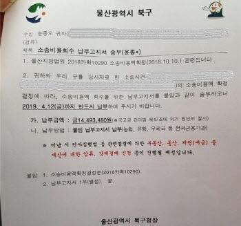 울산 북구청이 윤종오 전 구청장 앞으로 보낸 소송비용 회수 공문