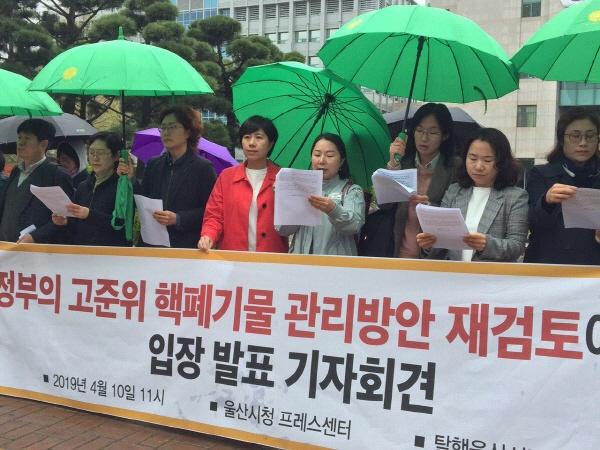 탈핵울산시민공동행동이 10일 오전 울산시청 정문 앞에서 '정부의 고준위핵폐기물 공론화에 대한 입장 발표' 기자회견을 열고 있다.