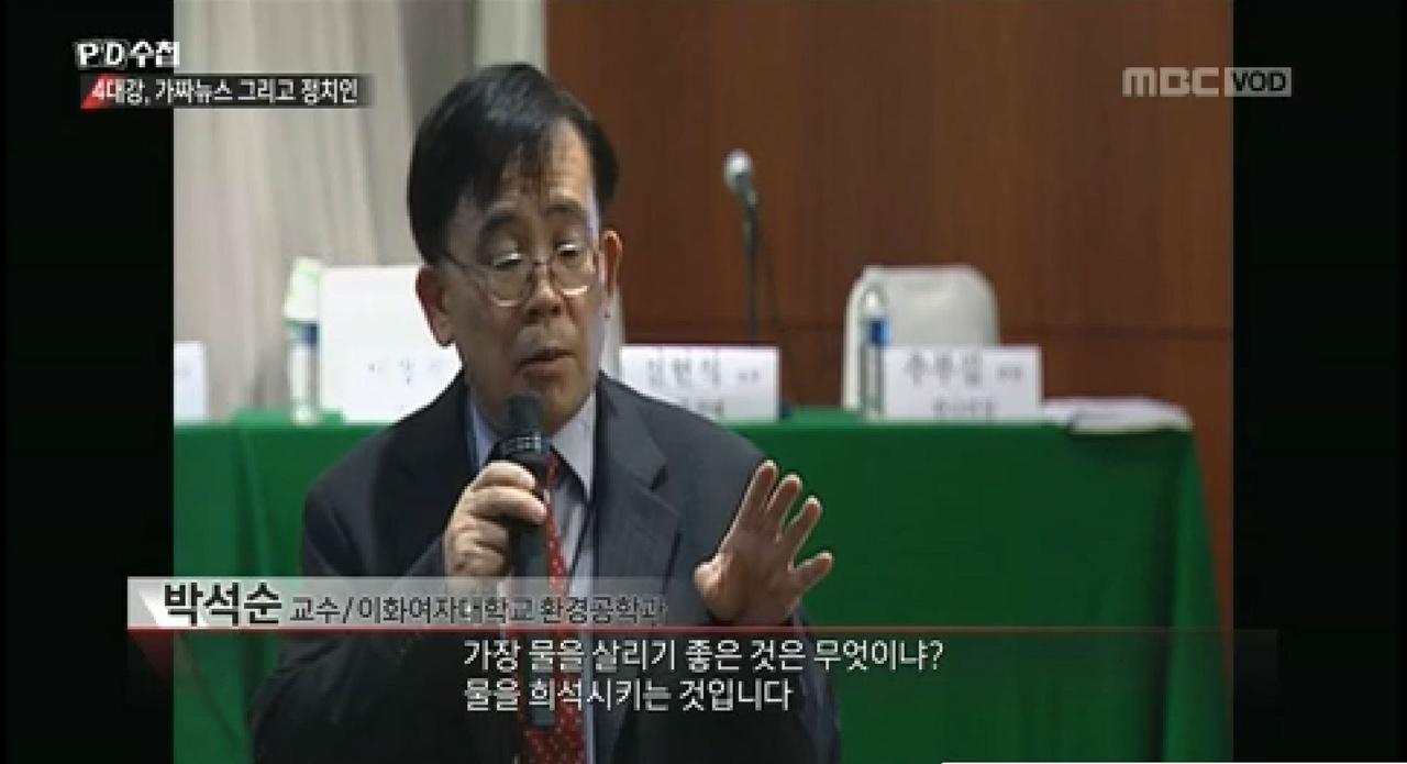 MBC <PD수첩> '4대강, 가짜뉴스 그리고 정치인' 편의 한 장면