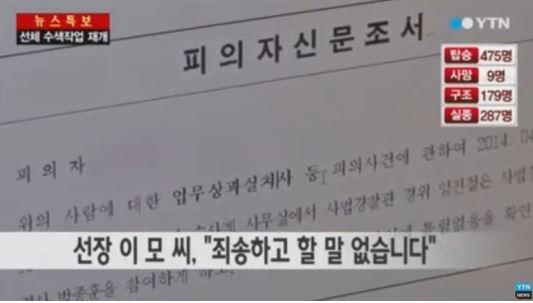 이준석 선장의 피의자 신문조서. 2014. 4.17