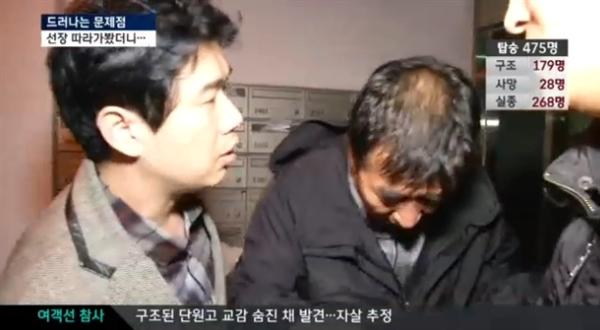 조사를 마친 뒤 해경 경찰관 아파트에 모습을 나타낸 이준석 선장(JTBC 방송화면 캡처)
