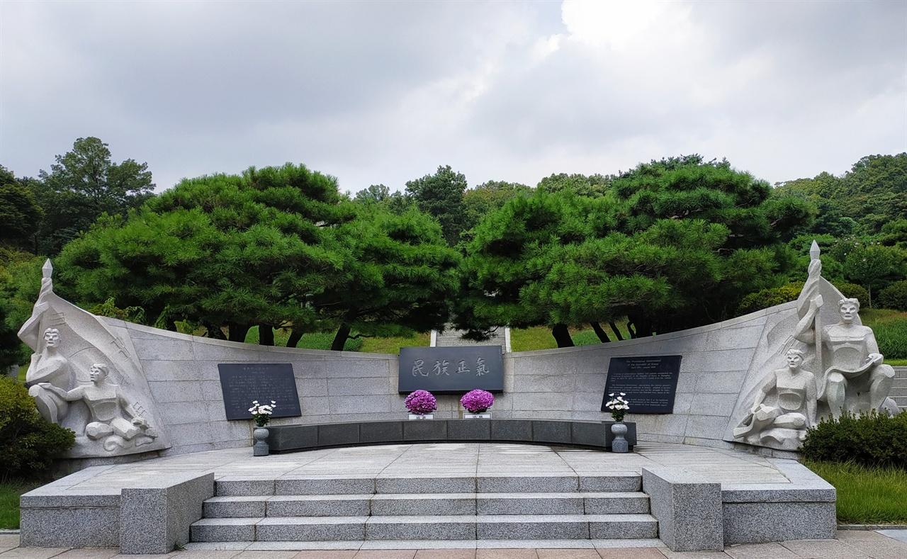 임시정부요인 묘역의 조형물 1993년에 조성된 임시정부요인 묘역의 앞부분에 2년 후 설치된 조형물이다. <民族正氣>라는 휘호는 당시 대통령 김영삼이 직접 썼다. 양 옆에 태극기를 들고 있는 인물상에도 눈이 간다.