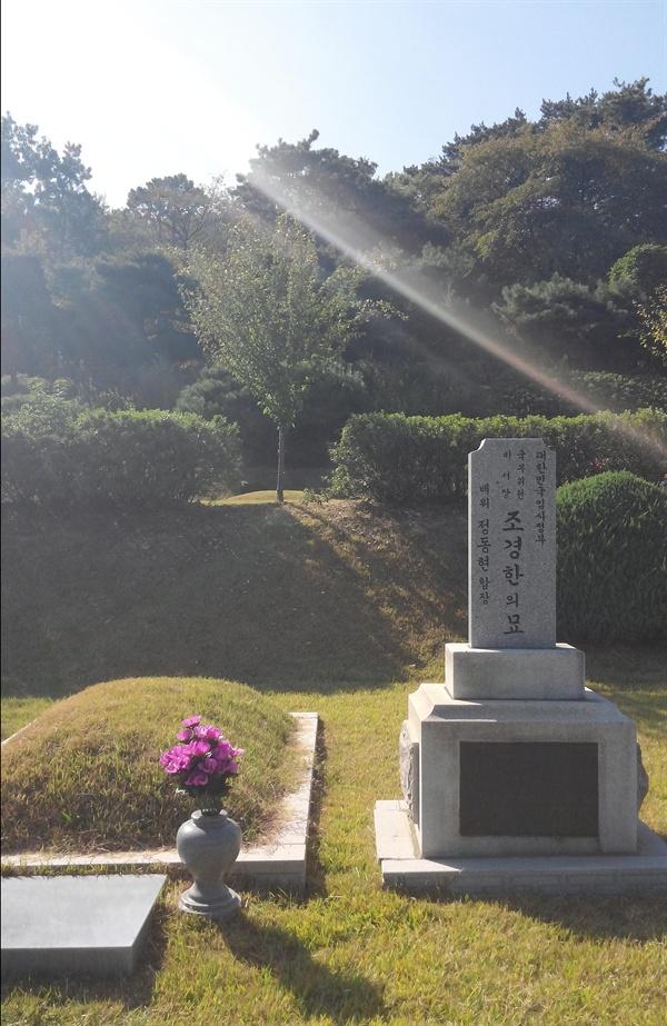 """임정의 마지막 비서장 조경한의 묘 독립운동가 조경한은 1993년 돌아가시기 전 """"내가 죽거든 친일파가 묻혀 있는 국립묘지가 아니라 동지들이 묻혀 있는 효창공원에 묻어 달라""""는 유언을 남겼다."""