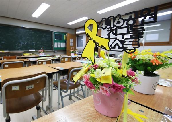 세월호 참사 5주기를 일주일 앞둔 9일 오후 경기도 안산시 단원고 4.16기억교실 모습.