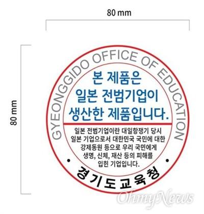 지난 3월 경기도의회 황대호 도의원이 대표 발의한 조례에 포함된 '일본 전범 기업 딱지'. 경기도의회 제공.