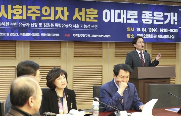 10일 국회 의원회관에서 열린 '사회주의자 서훈, 이대로 좋은가' 토론회에서 주최자인 자유한국당 김진태 의원이 인사말을 하고 있다.