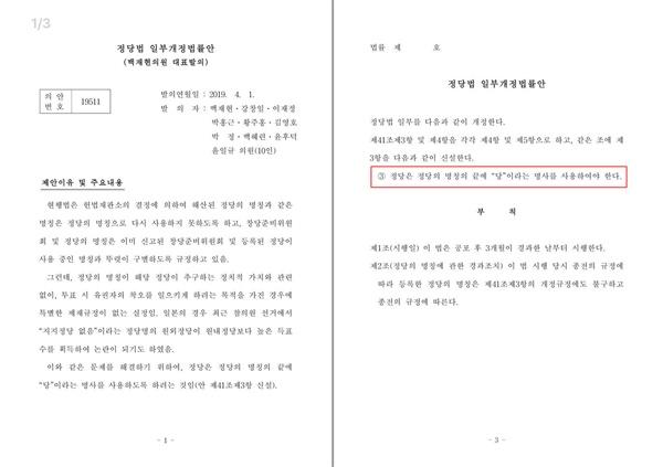 4월 1일 백재현 더불어민주당 의원이 대표발의한 정당법 일부개정법률안 1페이지와 3페이지. 이 법안은 정당의 명칭 끝에 '당'이라는 글자를 사용해야 한다고 규정한다(빨간색 박스 안).