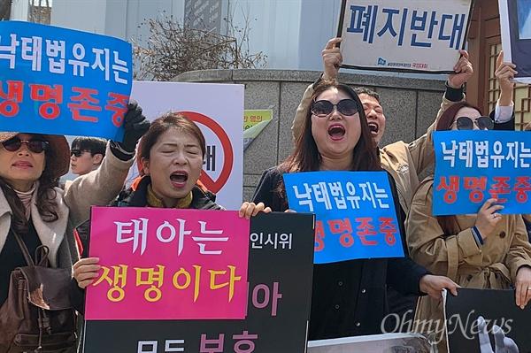 낙태죄 폐지에 반대하는 이들이 11일 오후 헌법재판소에 모여 목소리를 높이고 있다. 이날 오후 2시 헌법재판소는 낙태를 처벌하도록 한 형법 조항의 위헌 여부를 결정한다.