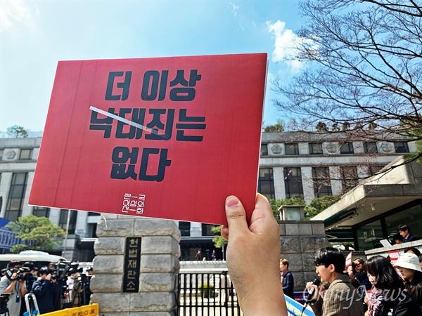 낙태죄 폐지에 찬성하는 이들이 11일 오후 헌법재판소에 모여 피켓을 든 채 기자회견을 진행하고 있다. 이날 오후 2시 헌법재판소는 낙태를 처벌하도록 한 형법 조항의 위헌 여부를 결정한다.