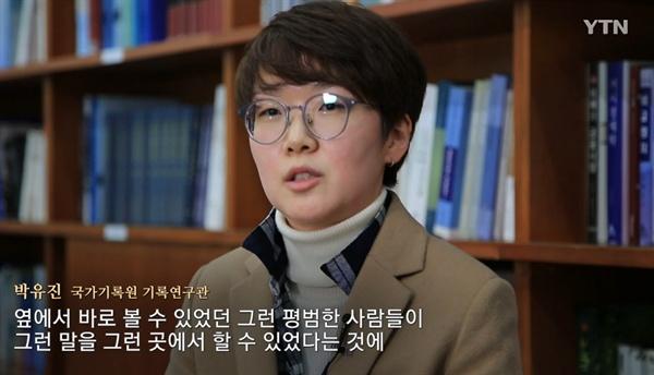 지난 3월 1일 YTN을 통해 방영된 '100년 전 만세를 외쳤던 우리'. 당시 박유진 국가기록원 기록연구관 인터뷰 모습.