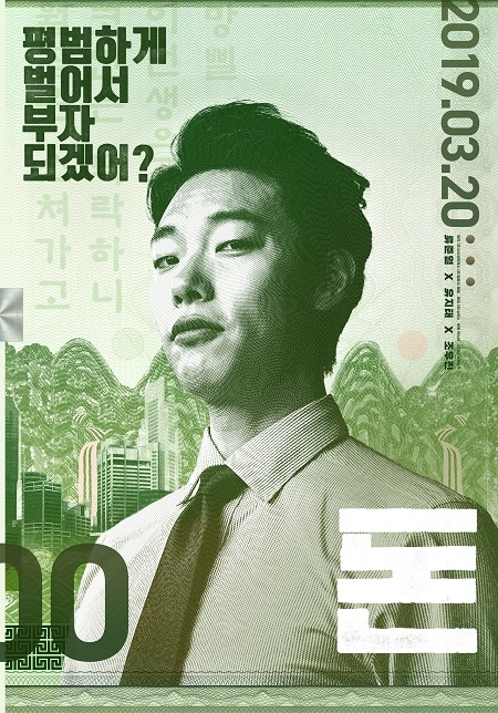 <돈> 포스터