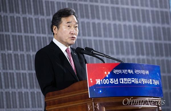 이낙연 국무총리가 11일 오후 서울 여의도공원에서 열린 제 100주년 대한민국 임시정부수립 기념식에서 기념사를 하고 있다.