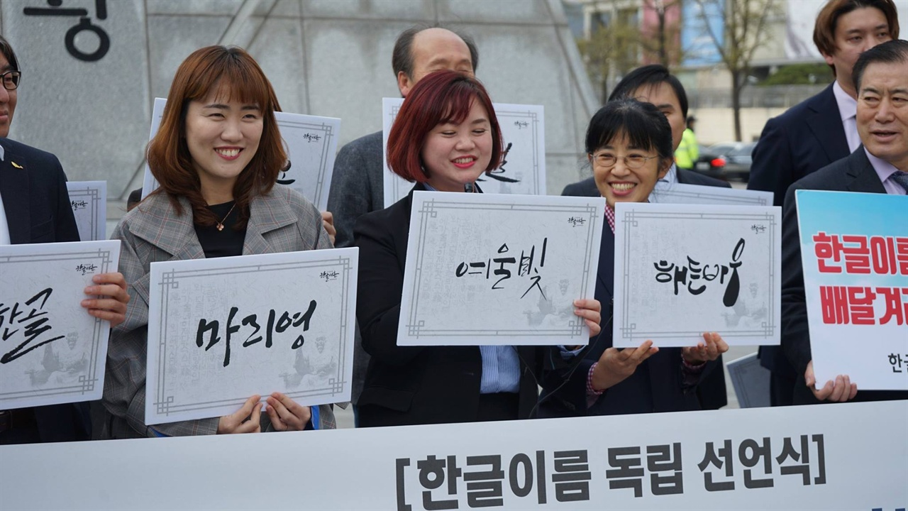 한글이름 독립 선언식 11일 서울 광화문 세종대왕 동상 앞에서 열린 한글이름 독립 선언식.