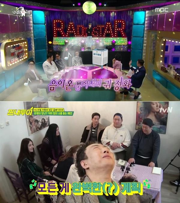 최근 방영된 MBC < 라디오스타 >(사진 맨위), tvN < 짠내투어 >에선 범죄 연루 출연진을 화면에서 가리기 위해 각종 CG 편집 기술이 총동원되었다. (방송화면 캡쳐)