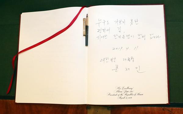 """문재인 대통령이 11일 오후(현지시간) 워싱턴 백악관에서 작성한 방명록. 문 대통령은 """"누구도 가지 못한 평화의 길, 위대한 한미동맹이 함께 갑니다""""라고 썼다."""
