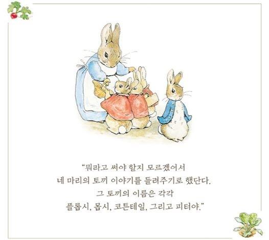 베아트릭스 포터가 애니 카터의 아이들에게 쓴 편지내용, 여기에 토끼 4형제가 처음으로 등장한다