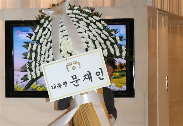 12일 오전 서울 서대문구 신촌 세브란스 병원 장례식장에 마련된 조양호 한진그룹 회장의 빈소에 문재인 대통령의 조화가 들어가고 있다.