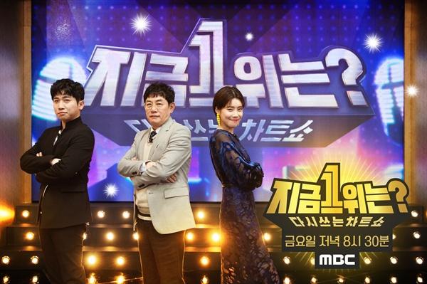 다시 쓰는 차트쇼 지금 1위는 12일 오후 서울 마포구 상암동 MBC 사옥에서 MBC 새 예능 프로그램 < 다시 쓰는 차트쇼 지금 1위는? >의 기자간담회가 열렸다.