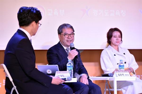 '제1회 2019 고교학점제 정책 공감 콘서트',