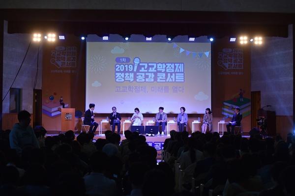 '제1회 2019 고교학점제 정책 공감 콘서트