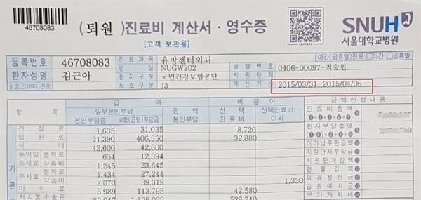 김근아 보험사에 대응하는 암환자 모임 공동대표가 제공한 서울대병원 진료 영수증. 김 대표는 지난 2015년 3월31일부터 4월6일까지 입원 치료를 받았다.
