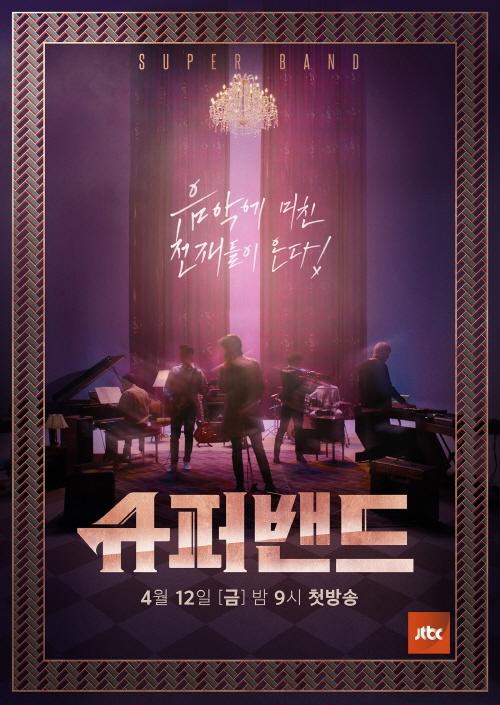 JTBC의 새 음악 오디션 프로그램 <슈퍼밴드>