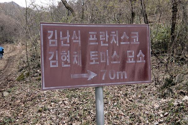 병인뱍해를 피해 임실 회문산에 숨어살던 김난식 김현채 두 분의 묘소가 있는 곳을 가리키는 안내판 모습