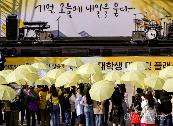 세월호참사 5주기를 앞 둔 13일 오후 서울 광화문광장에서 대학생들과 시민들이 우산을 펼쳐 세월호 기억 리본을 만드는 플래시몹을 하고 있다.