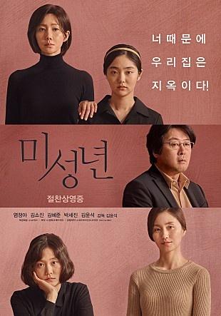 영화 <미성년> 포스터