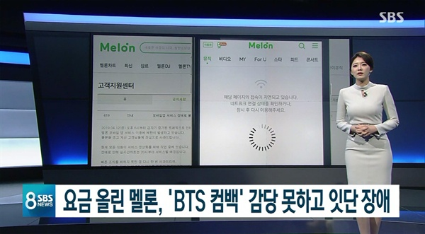 국내 최대 음원 서비스 멜론의 장애는 지난 13일 SBS < 8시뉴스 >에서도 비중있게 다뤄질 만큼 큰 관심을 모았다. (방송화면 캡쳐)