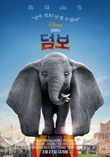 <덤보> 영화 포스터