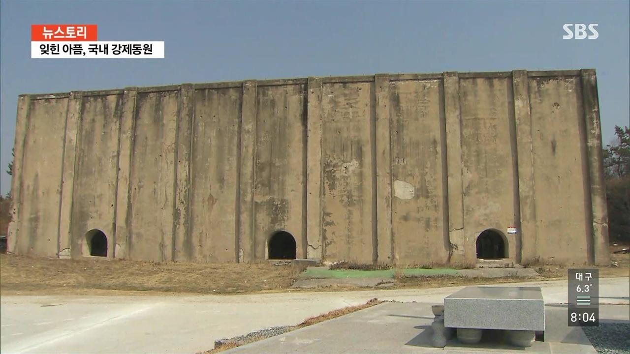 SBS <뉴스토리> '잊힌 아픔, 국내 강제동원' 편의 한 장면