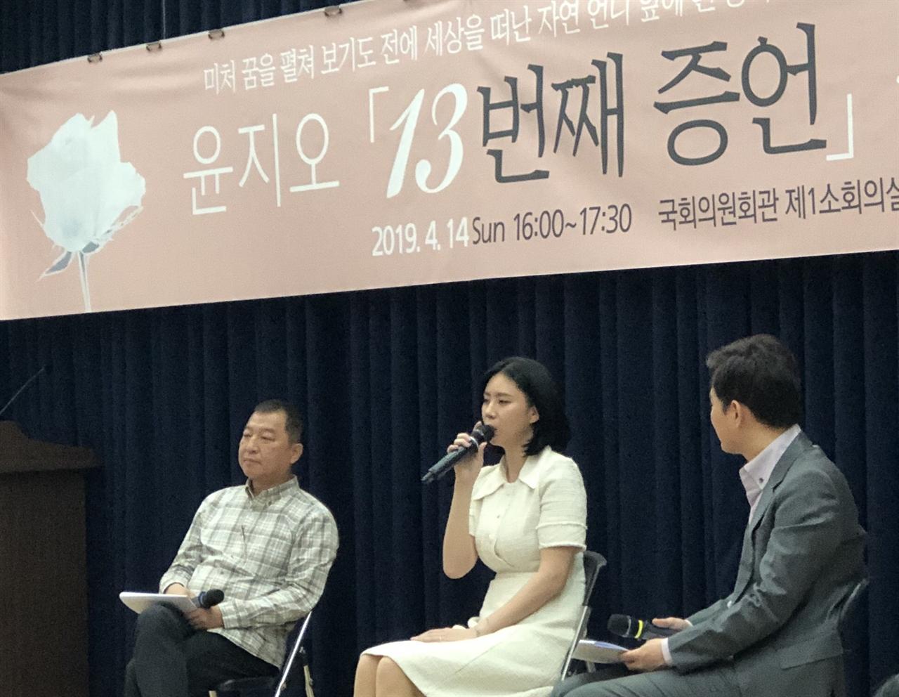 14일 윤지오씨 <13번째 증언> 북 콘서트가 국회의원회관에서 열렸다. 윤씨 왼쪽은 박창일 신부.
