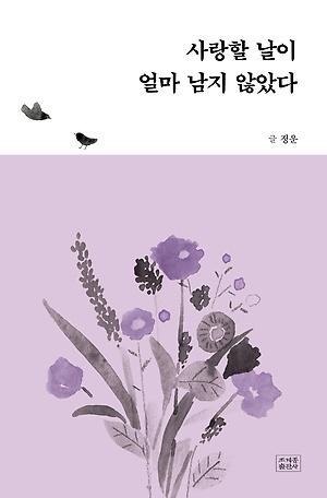 <사랑할 날이 얼마 남지 않았다>(지은이 정운 / 펴낸곳 조계종출판사 / 2019년 3월 30일 / 값 4,000원)