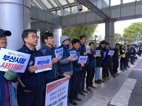 전국공무원노동조합 부산지역본부 조합원들이 4월 15일 아침 오거돈 부산시장의 출근 저지를 위해 시청 후문 앞에 서 있다.
