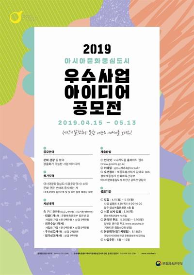 아시아문화중심도시 우수사업 아이디어 공모전 포스터