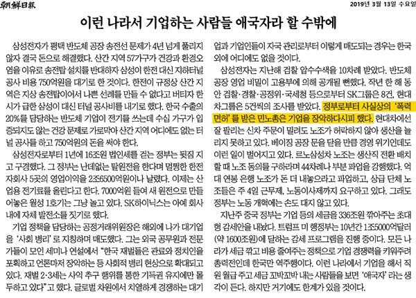 <조선일보> 3월 13일자 사설