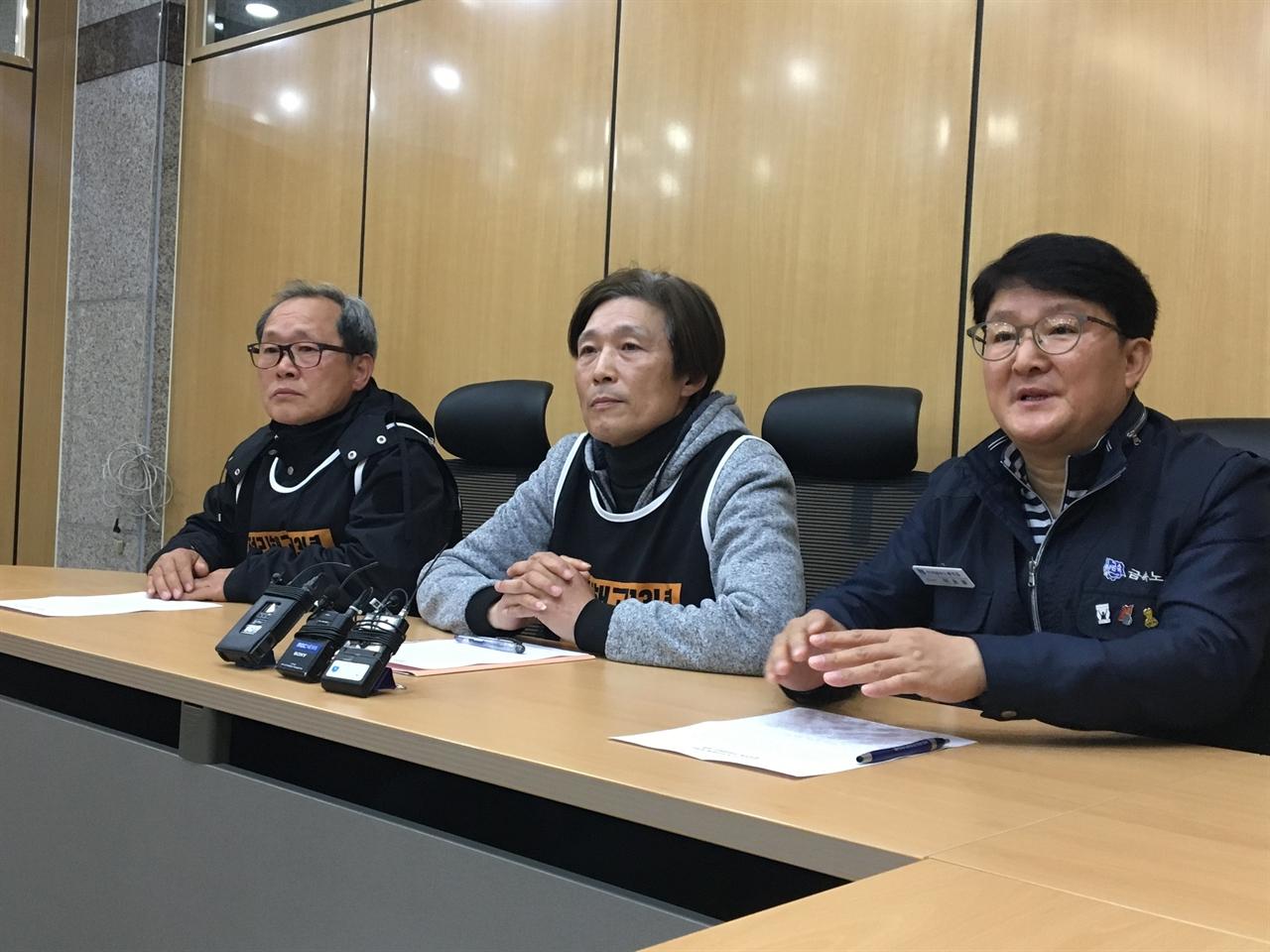 15일, 콜텍 노사가 교섭을 재개했다. (왼쪽부터 콜텍 지회 김경봉 조합원, 이인근 지회장, 이승렬 금속노조 부위원장)