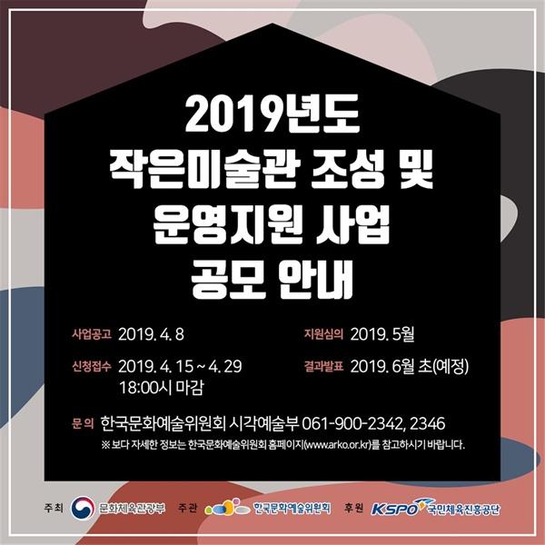 2019년도 작은미술관 조성 및 운영지원 공모 홍보물