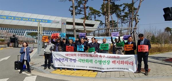 서산태안환경운동연합과 충남미세먼지석탄화력공동대책위원회는 15일 태안에 있는 한국서부발전 앞에서 태안화력 수명연장 백지화를 촉구하는 기자회견을 가졌다.