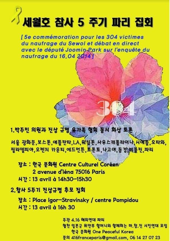 화상토론을 알리는 4.16해외연대 파리의 포스터 4.16해외연대 파리 주최, 김수야씨 사회로 진행된 화상토론에는 해외 5개국 17개도시의 해외동포들이 참여했다.