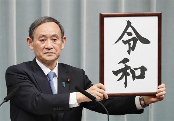 일본 새 연호 발표 스가 요시히데(菅義偉) 일본 관방장관이 1일 오전 총리관저에서 일본의 새 연호 '레이와'(令和)를 발표하고 있다.