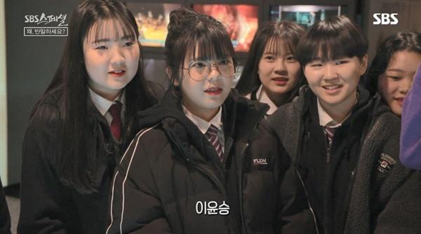 < SBS 스페셜 > '왜, 반말하세요?'의 한 장면