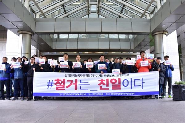 강제징용노동자상 강탈 규탄 기자회견